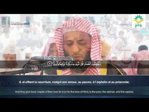 Sourate Al Insan (1-22) - Hani Ar Rifaiﺳﻮﺭﺓ ﺍﻹﻧﺴﺎﻥﻫﺎﻧﻲ ﺍﻟﺮﻓﺎﻋﻲ
