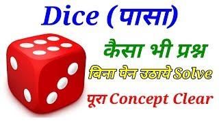 Dice short tricks in hindi || पासा || For - RAILWAY NTPC, GROUP D, SSC CGL, CHSL, MTS & all exams