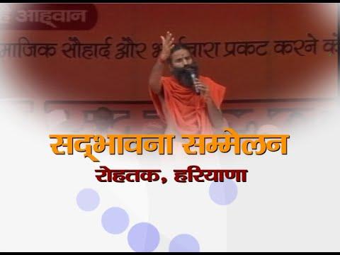 Sadbhavna Sammelan: Swami Ramdev | Rohtak, Haryana | 04 April 2016 (Part 1)