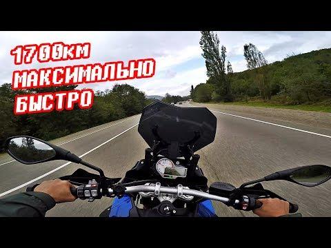 Самый скоростной дальняк в моей жизни / В Сочи на мотоцикле BMW 230 км/ч