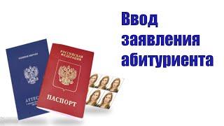 UralSPO: Ввод заявления абитуриента