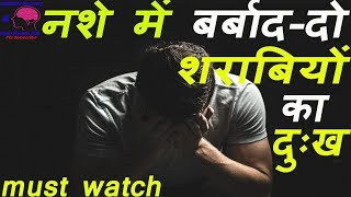 Story of Two Alcoholics They Lost Their Everything, Regret of Two Alcoholics Before Dying,in Hindi