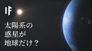 火星への着地や土星への旅行の夢が尽きてしまうのを想像できるでしょうか。不可能だからではなく、それらは存在しておらず、太陽系にある惑星は地球、たった一つだから ...