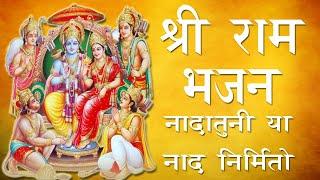 Naadatun Ya Naad Nirmito | with lyrics | By Bhakti Sagar