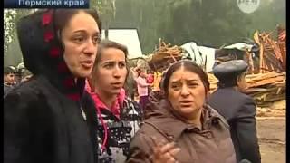 В Пермском крае снесли цыганский поселок(, 2014-09-11T18:02:30.000Z)
