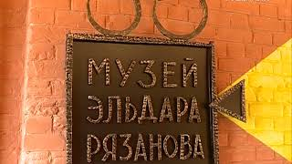 Музей Эльдара Рязанова открыли в Самаре