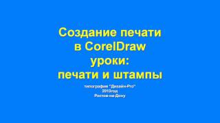 видео Дизайн печатей и штампов