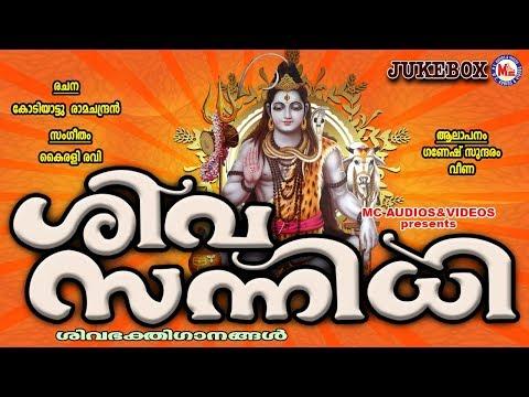 എത്രകേട്ടാലും മതിവരാത്ത ശിവ ഭക്തിഗാനങ്ങൾ | Hindu Devotional Songs Malayalam | Siva Songs Malayalam