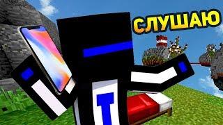 НАМ ПОЗВОНИЛ КРАСНЫЙ ИГРОК НА БЕД ВАРСЕ! ОТКУДА У НЕГО НАШ НОМЕР? - Minecraft Bed Wars