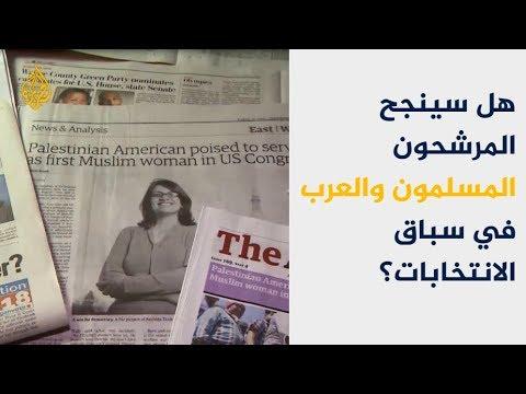 عرب ومسلمون يخوضون السباق الانتخابي في أميركا  - 09:54-2018 / 11 / 6