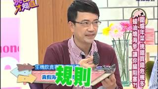 【現在才知道】140120蠔油燴海參,讓你腸阻塞?!-Braised Sea Cucumbers Are Toxic-