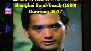 上海灘 Shanghai tan Thai version カラオケ Karaoke