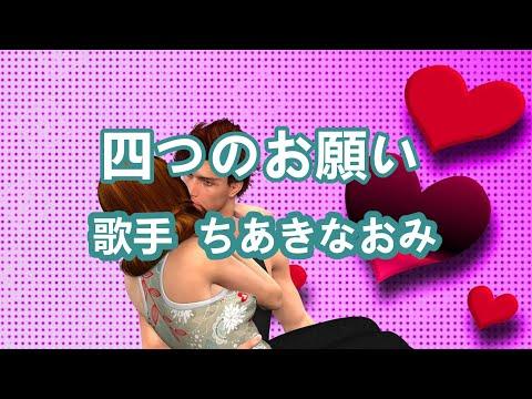 四つのお願い~唄 ちあきなおみ (日本レコード大賞受賞者)
