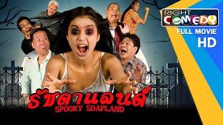 หนังตลกไทยโคตรฮา สยองขวัญ - รัชดาแลนด์ (ชมพู่ ก่อนบ่าย, นุ้ย เชิญยิ้ม) [ หนังใหม่ ] Full Movie