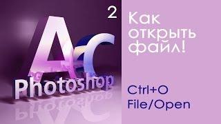Как открыть файл в Фотошоп! Урок 2!