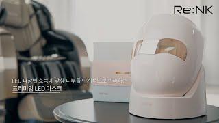 [리엔케이] LED 셀 마스크 How to