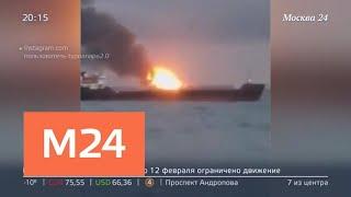 В районе Керченского пролива горят два судна под флагом Танзании - Москва 24