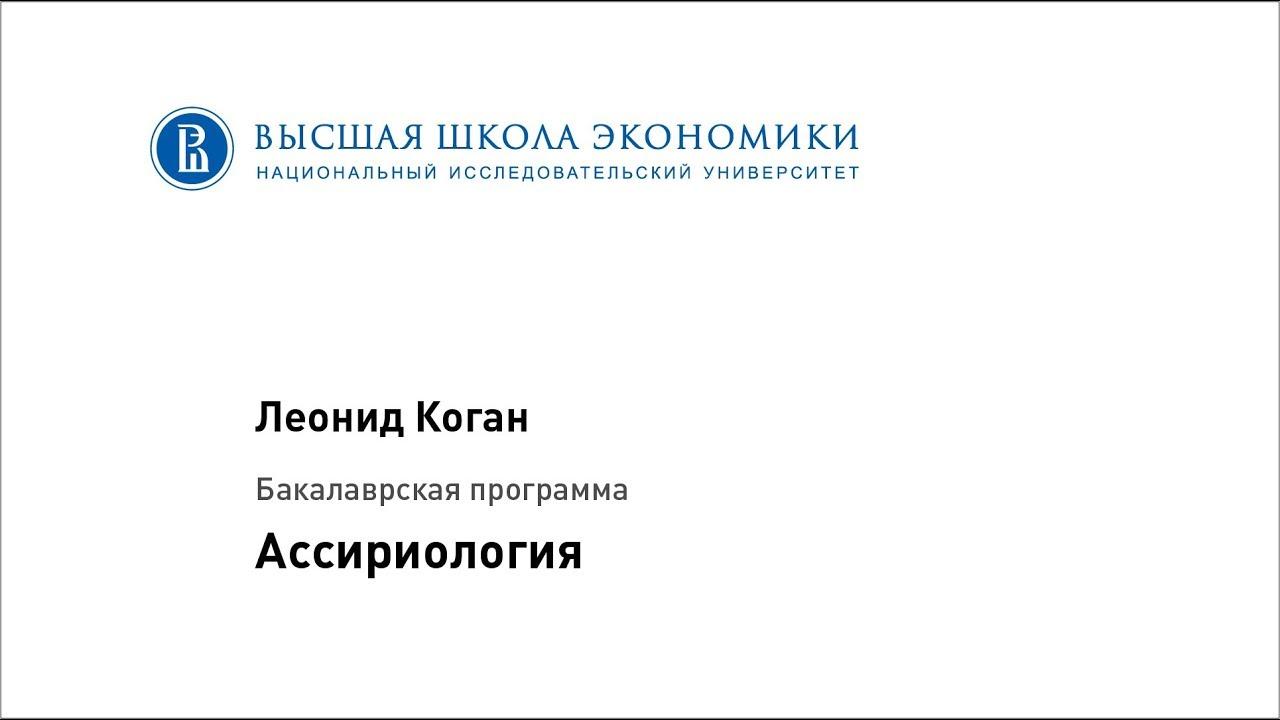 """Бакалаврская программа """"Ассириология"""""""