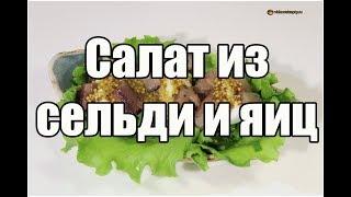 Салат из сельди и яиц с горчичной заправкой / Salad from herring | Видео Рецепт