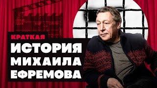 Краткая история Михаила Ефремова: пьянство, авария и закат карьеры