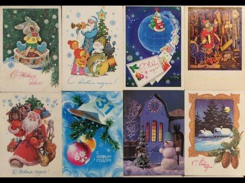Новогодние открытки СССР. Советские почтовые открытки С Новым Годом!.
