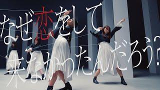 櫻坂46 1st Single『Nobody's fault』 2020.12.9 Release!! 共通カップリング曲「なぜ 恋をして来なかったんだろう?」のミュージックビデオを公開! Director:加藤ヒデジン ...
