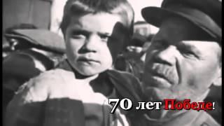 70-летие Победы!