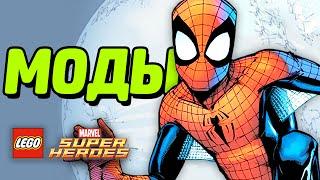 МОДЫ для LEGO Marvel Super Heroes