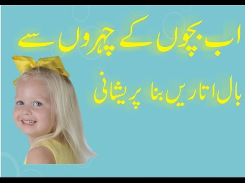 Bachon K Chehry Ky Baalon Ka Mehfooz Ilaj Ghair Zaroori Baal Kids Unwanted  Hair Tips by Doctor Health & Beauty Tips