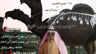 منقيه ناصر بن مرسان بصوت ~ حسين الكوري ~ محمد آل نجم