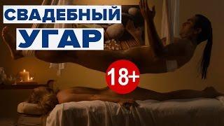 Свадебный Угар [2016] Русский Трейлер без Цензуры [+18]