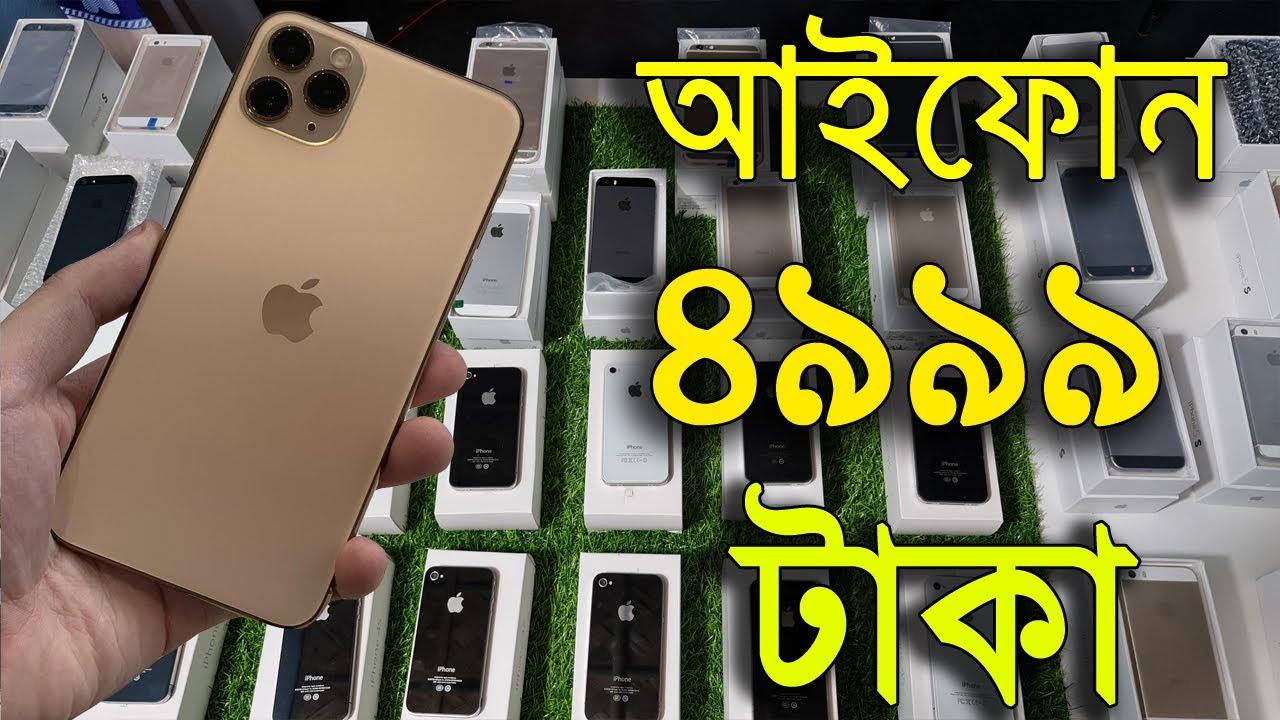আর মাত্র কিছু সময়, পানির দামে আইফোন কিনুন মেলা থেকে ! Apple iPhone 5, 5S, 6, 6 Plus all Phone Review