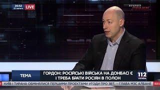 """Гордон: Американцы спросили россиян в Сирии: """"Ваши там есть?"""", — и получили ответ: """"Нас там нет"""""""