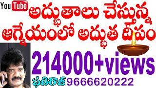 ఆగ్నేయంలో అద్భుత దీపం Adbhuta Deepam-Phaniraj vastu consultant 9848041615, 9666620222