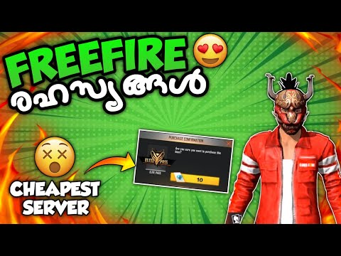 FreeFireലെ രഹസ്യങ്ങൾ 😯| ഏറ്റവും Cheapest Server | Crude X Gaming | Freefire kerala 🇮🇳
