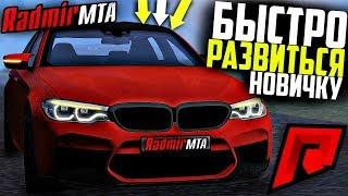 Download RADMIR MTA - КАК БЫСТРО РАЗВИТЬСЯ НОВИЧКУ??? 1 СЕРИЯ! Mp3 and Videos