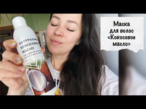 ��Кокосовая маска для волос�� Масло Фикспрайс май 2020
