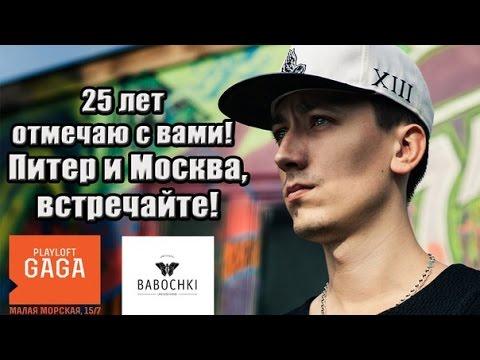 Лёша Пчёлкин - 25