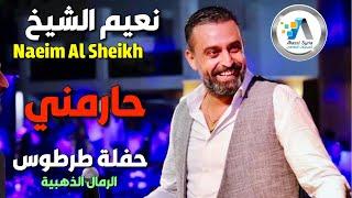 Naeim Alsheikh - TARTOUS - Malak Nasib - Harmni / نعيم الشيخ - حارمني - الرمال الذهبية طرطوس