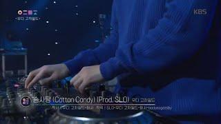 [우디 고차일드] 솜사탕 [올댓뮤직/All that Music] 20200227