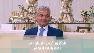 اضطرابات النوم - طب وصحة - د. أحمد الجالودي