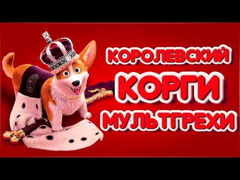 """Все грехи мультфильма """"Королевский Корги"""""""
