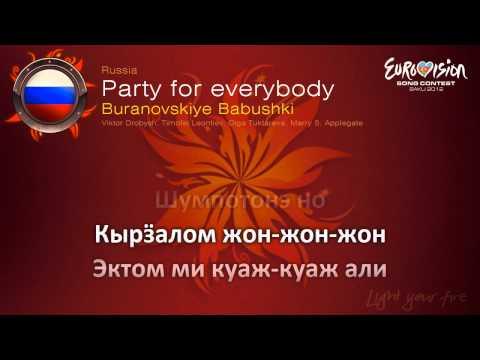 Бурановские Бабушки - Party For Everybody (Россия) - [Инструментальная версия]