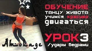🆕 ТАНЕЦ живота  бедра - УРОК 3 │ УЧИМ танец живота урок 3 – БЕДРА ♚ Amouage ♚