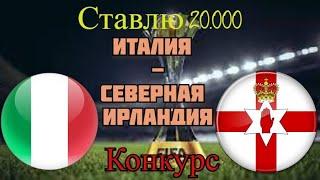 Италия Северная Ирландия Чемпионат Мира 25 03 2021 Прогноз на Футбол