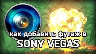 Как добавить взрыв или огонь в видео