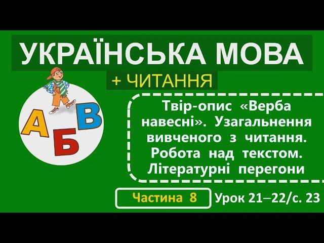"""2 клас. Українська мова + читання. Твір-опис """"Верба навесні"""". Узагальнення вивченого з читання. Робота над текстом. Літературні перегони."""