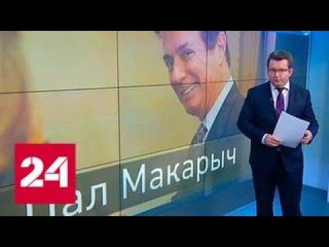 Обвинения в адрес Манафорта срикошетили по главе избирательного штаба Клинтон - Россия 24