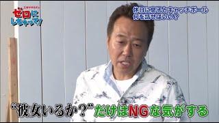 ムビコレのチャンネル登録はこちら▷▷http://goo.gl/ruQ5N7 「極ZEROの日...
