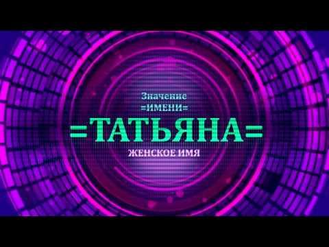 Как переводится имя татьяна с греческого языка